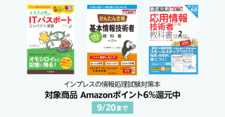 インプレスの情報処理試験対策本 Amazonポイント6%還元キャンペーン(9/20まで)
