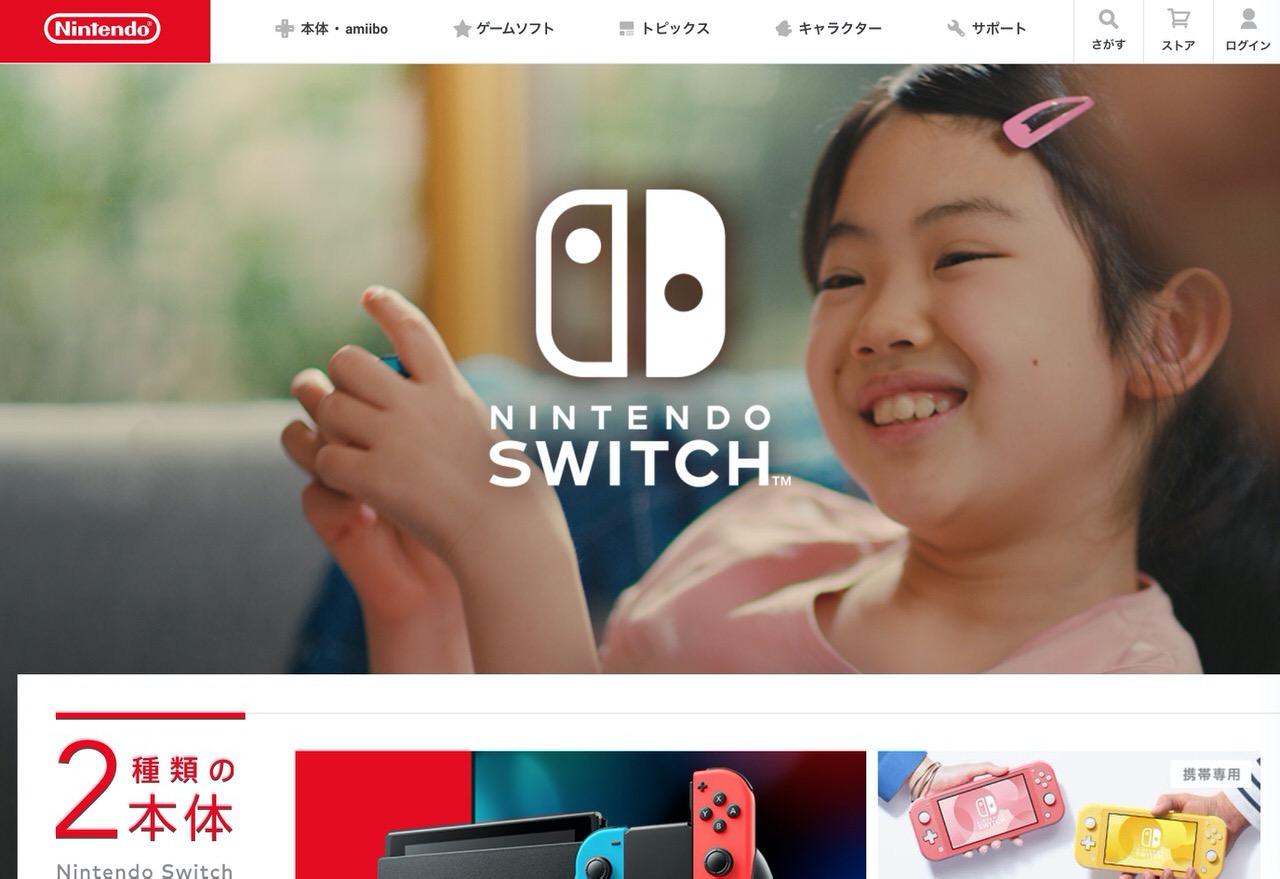 任天堂、2021年に「Nintendo Switch」新モデル発売を計画とブルームバーグが報じる