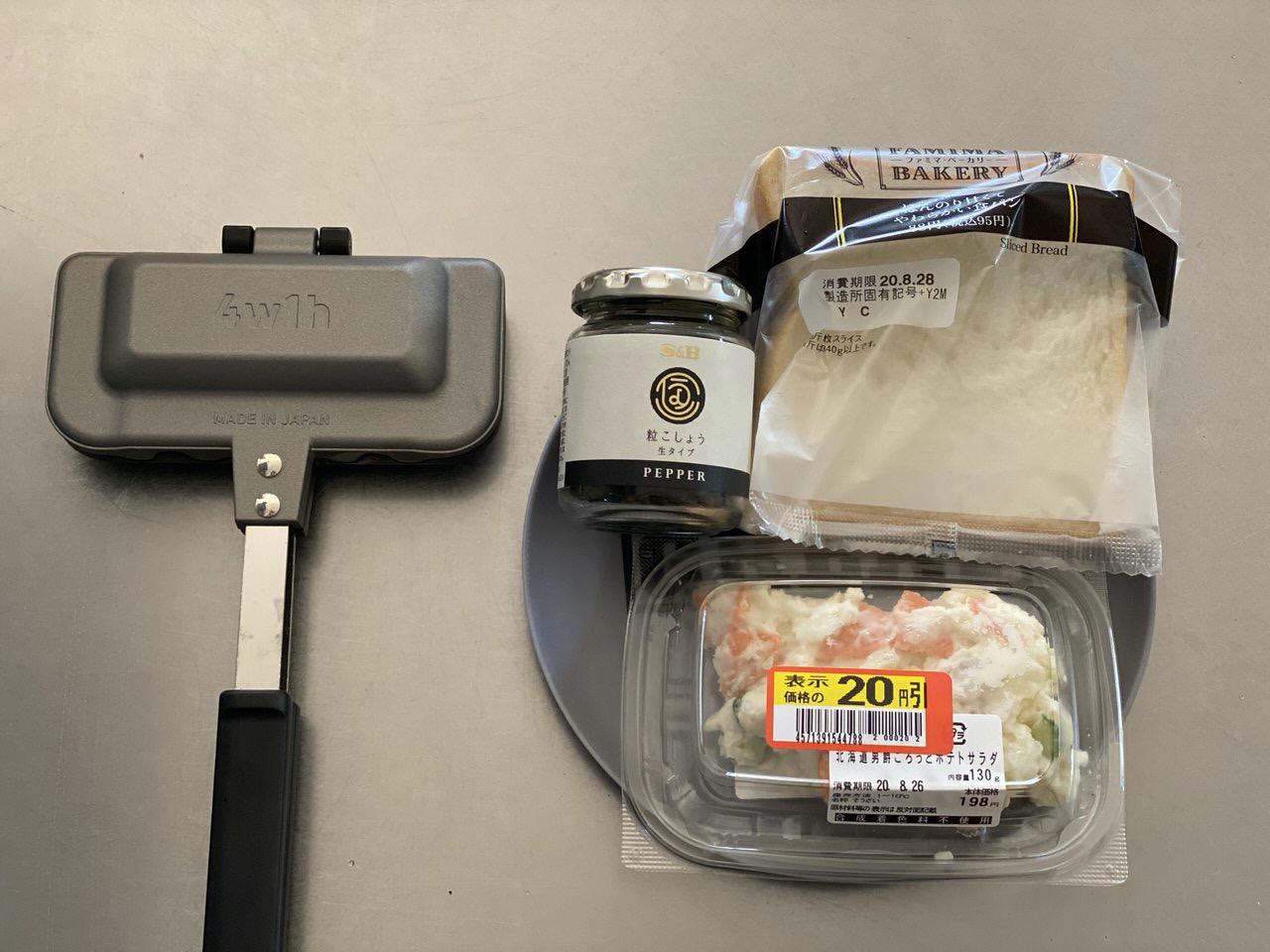 【レシピ】「ホットサンドソロ」ポテトサラダ 1