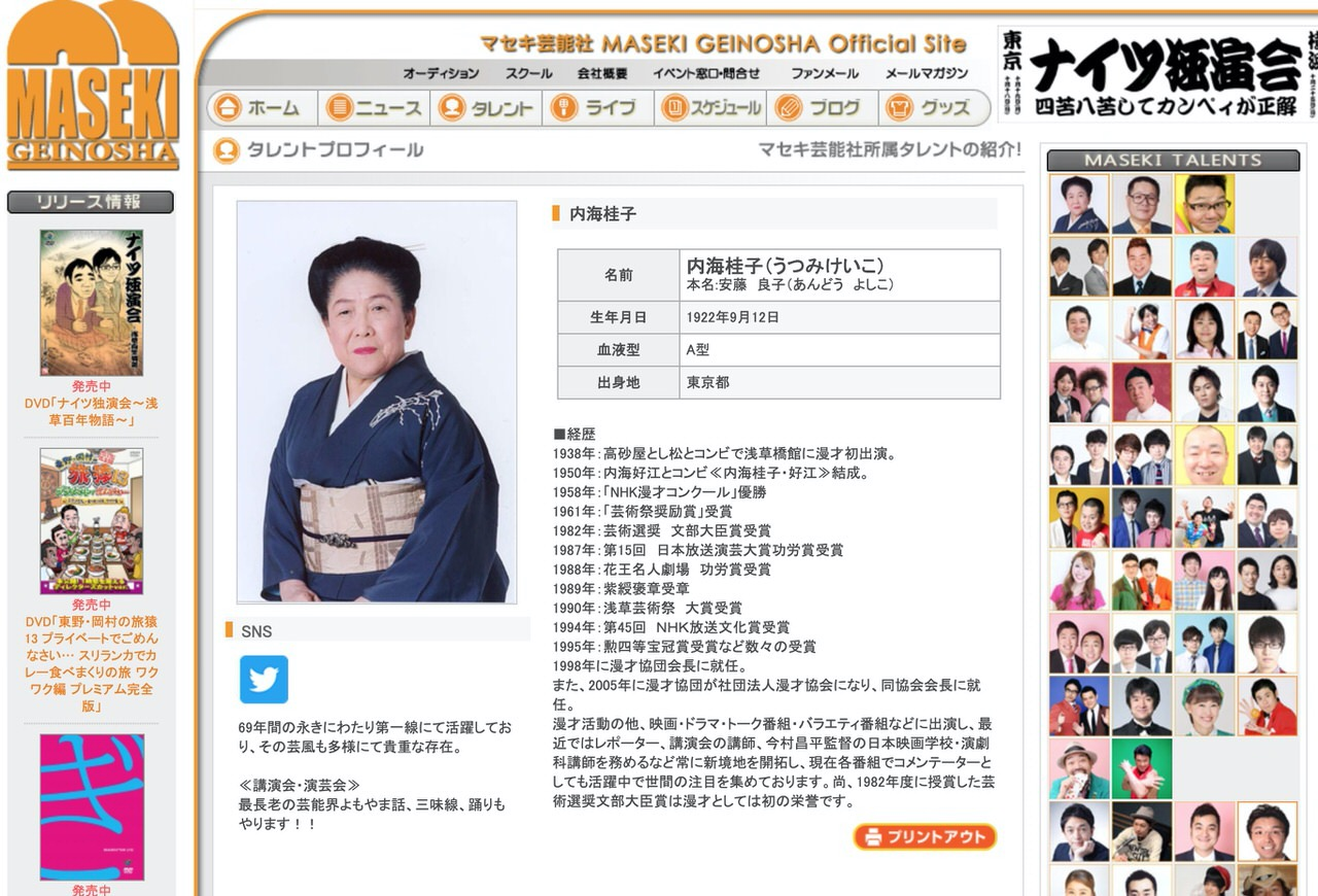 漫才師・内海桂子、死去