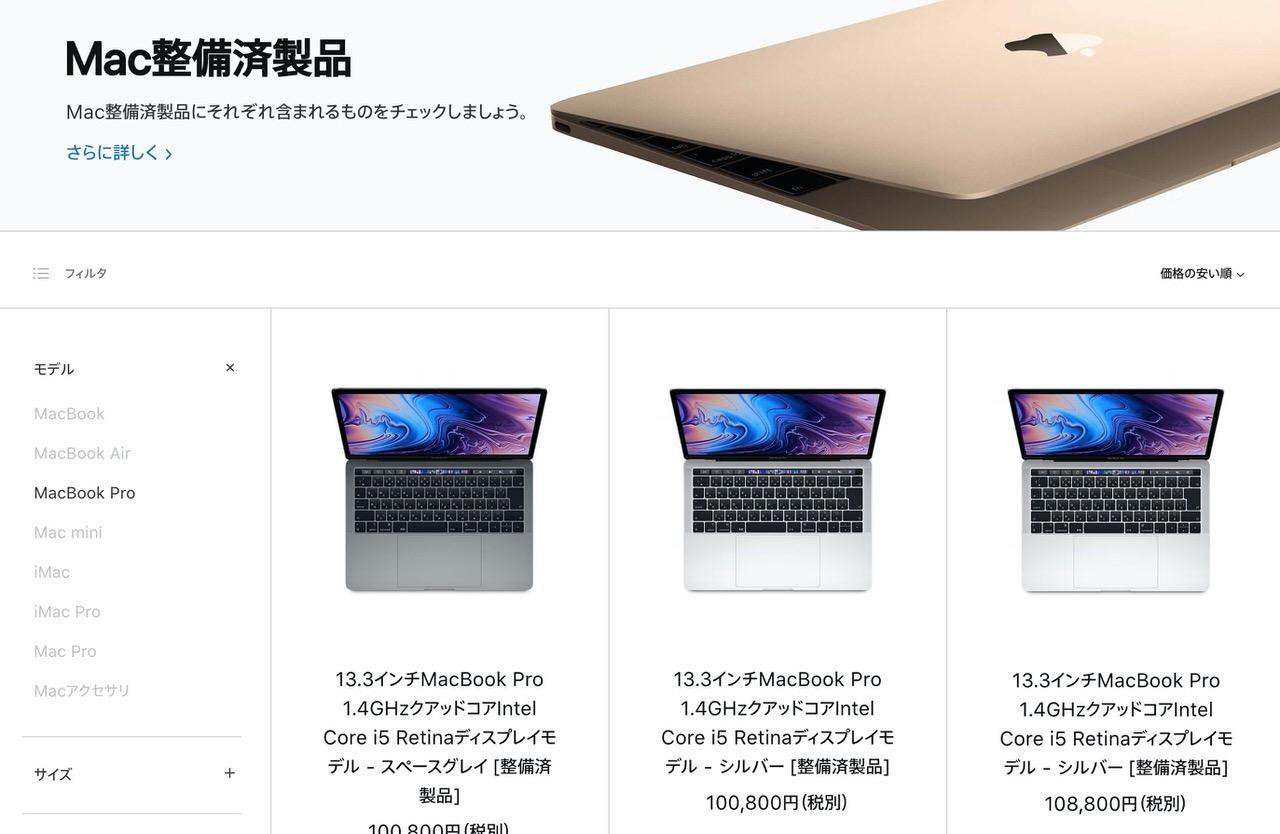 「Mac整備済製品」MacBook Pro【2020年8月29日】