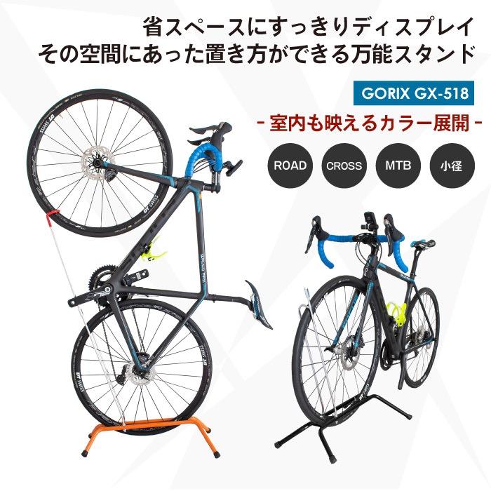 累計15,000台突破した縦にも横にも置けるGORIXの自転車スタンド(GX-518)は3,999円(税込・送料込)