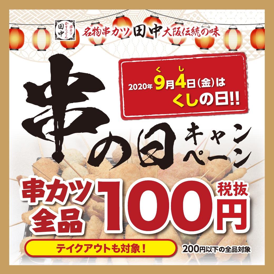 【串カツ田中】9月4日に串カツ100円となる「串(94)の日キャンペーン」を実施