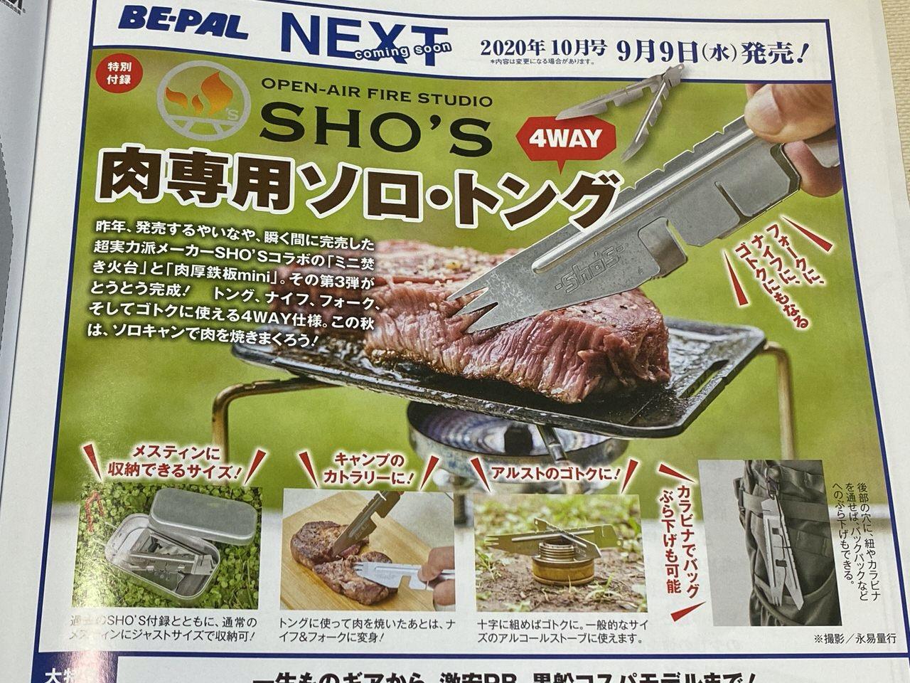 「BE-PAL 2020年10月号」の付録はカトラリーにもゴトクにもなる4WAYの「肉専用ソロ・トング」だから買う!