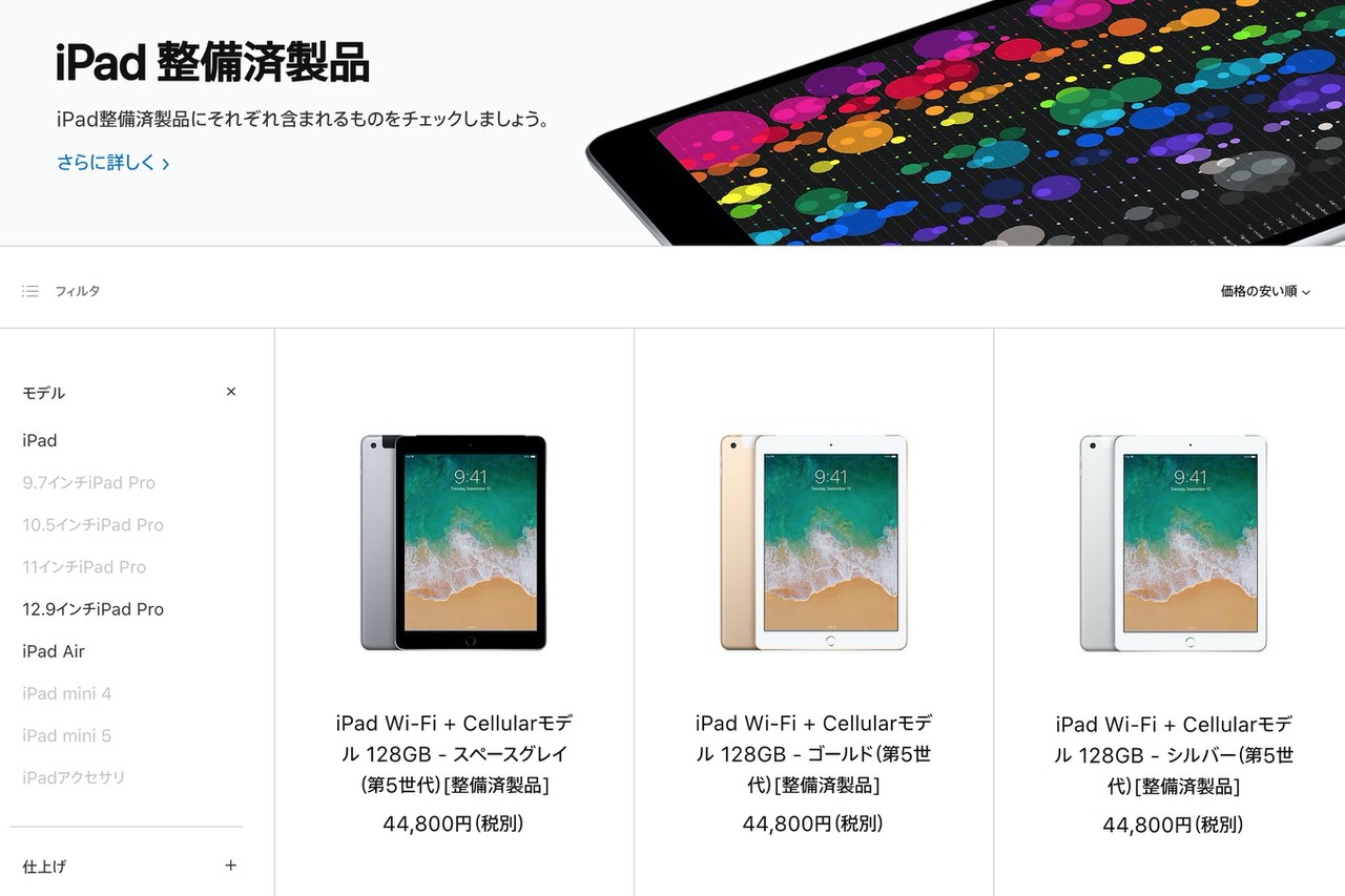 「iPad整備済製品」iPad・iPad Air・iPad mini・iPad Pro【2020年10月19日】