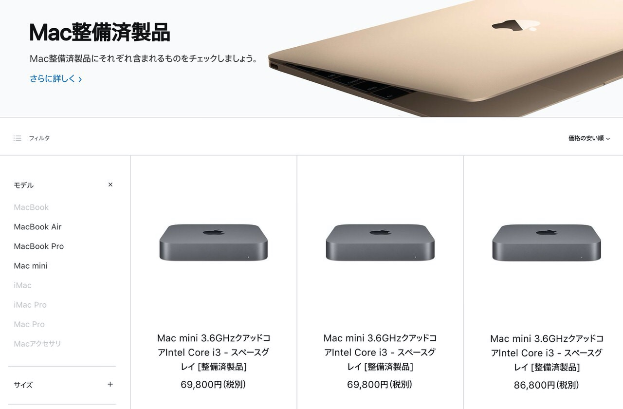 「Mac整備済製品」MacBook Pro・MacBook Air【2020年11月10日】