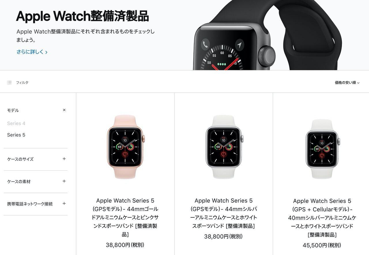 「Apple Watch整備済製品」Apple Watch Series 4・Apple Watch Series 5【2020年10月28日】