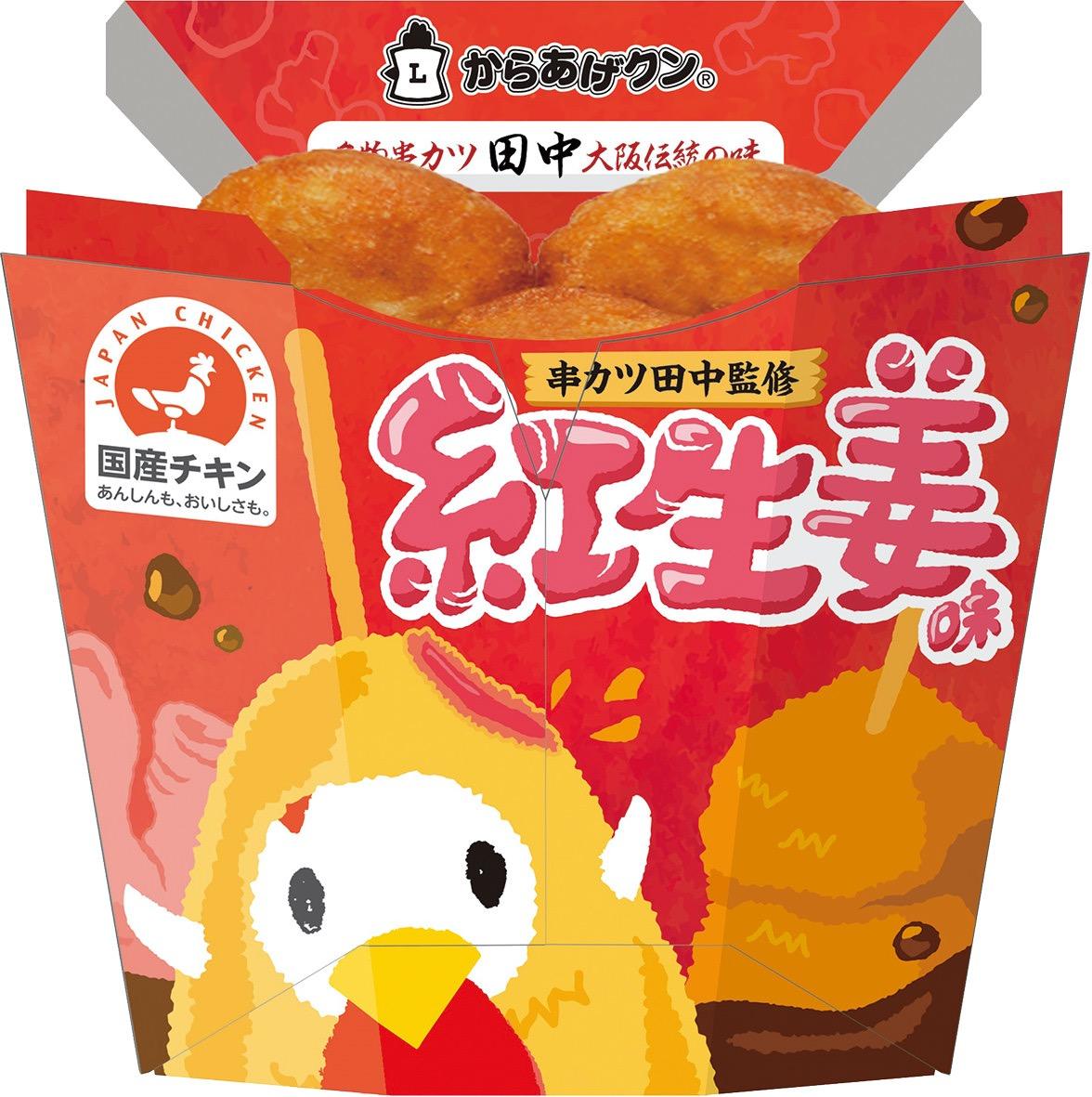 ローソン×串カツ田中コラボ第2弾で「からあげクン紅生姜味」9月8日より発売開始!