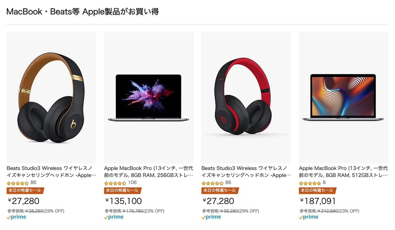 Amazonタイムセールで「MacBook・Beats等 Apple製品がお買い得」MacBook Proが最大28%オフ・Beatsが最大29%オフなど