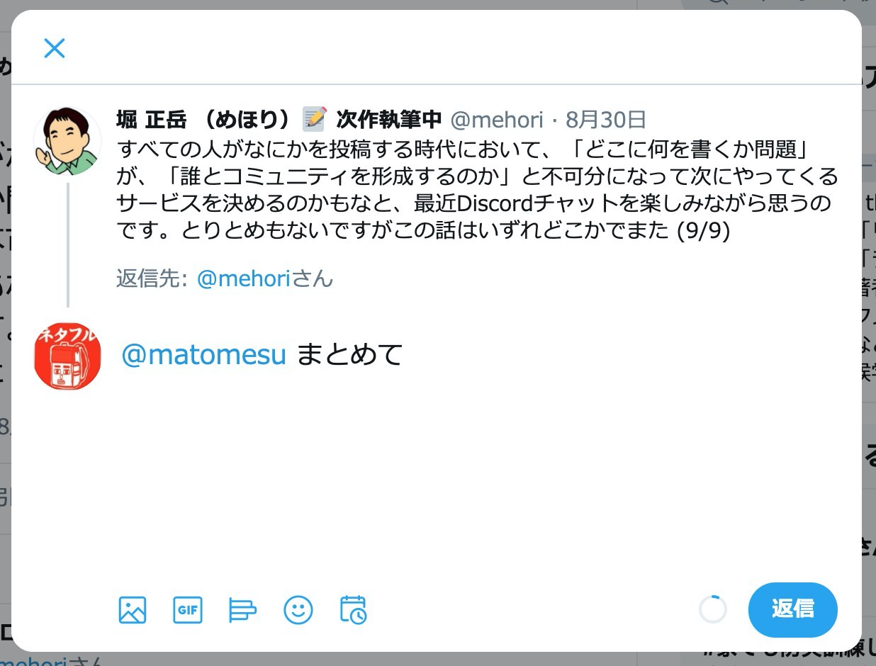 Twitterの連続ツイートを記事にまとめるbotサービス「すまとめ」
