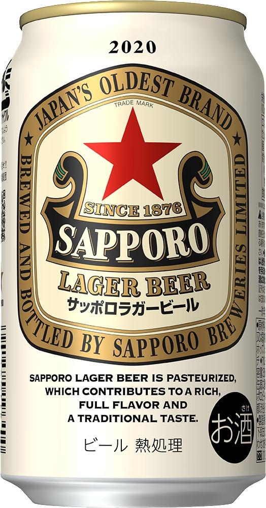 【赤星】「サッポロラガービール」缶を10月20日に数量限定で発売