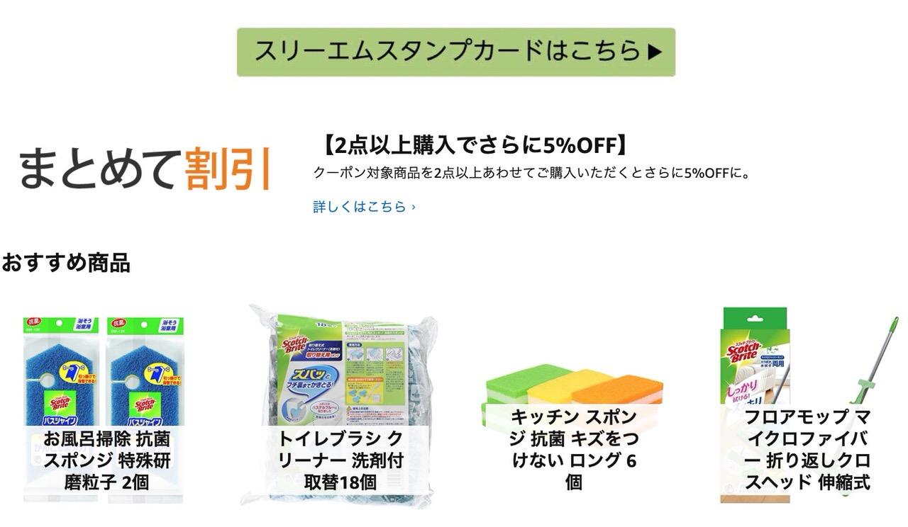 キッチン用品・掃除用品・文房具などがお買い得「3Mフェア」クーポンで最大40%OFF+更に2点購入で5%OFF