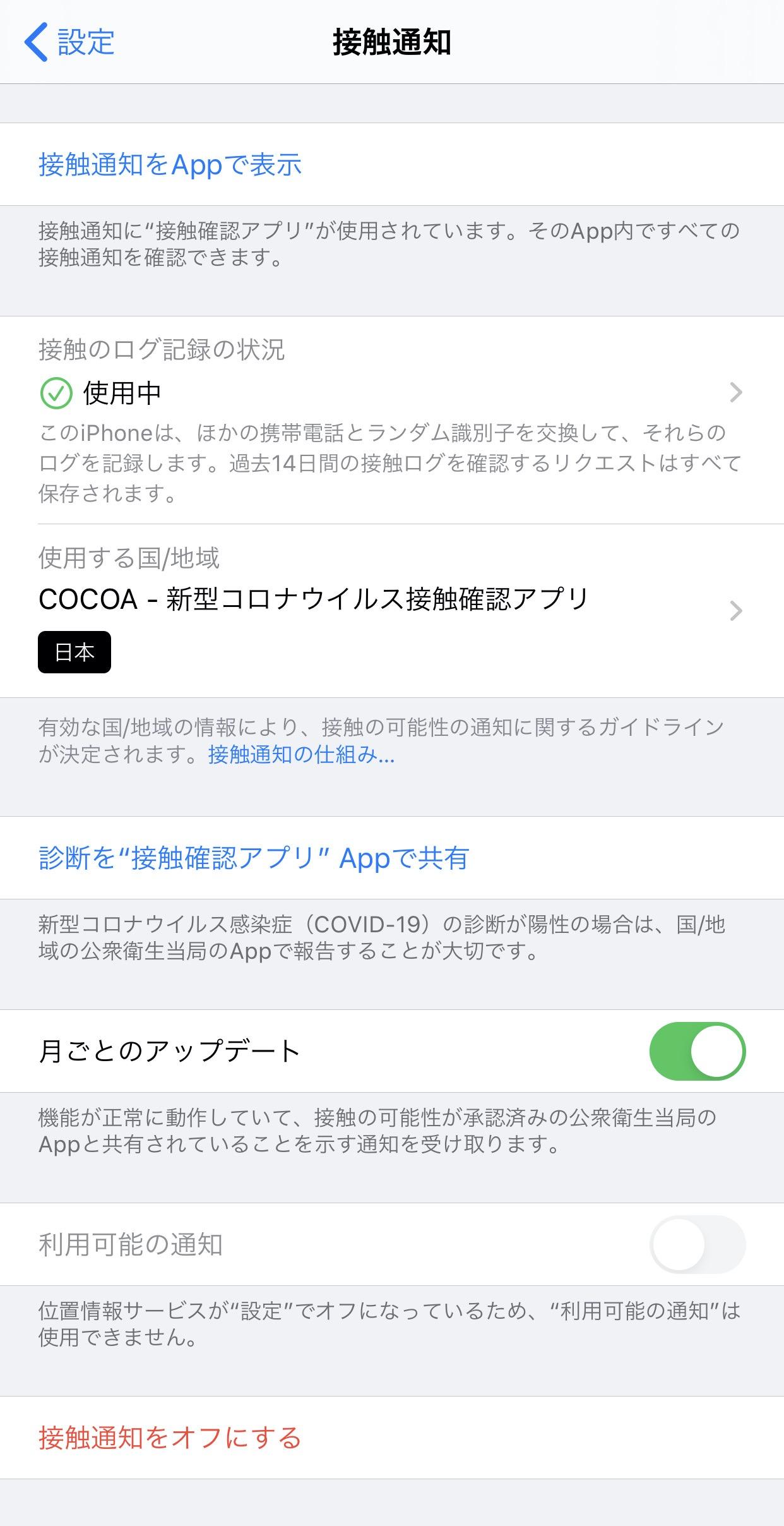 【iOS 13】新型コロナウイルスの接触通知機能を搭載した「iOS 13.7ソフトウェアアップデート」リリース