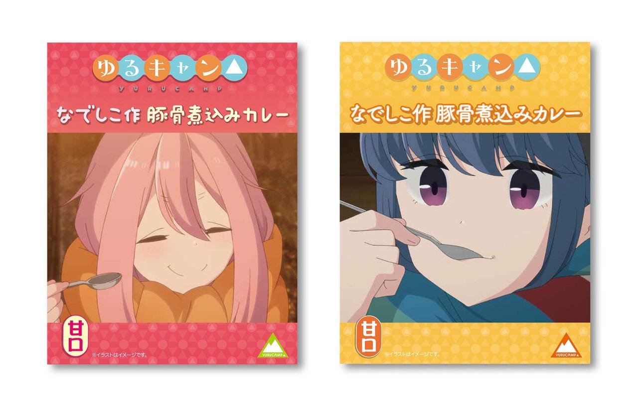 【ゆるキャン△】アニメ第5話に登場した「なでしこ作豚骨煮込みカレー」9月4日より発売開始