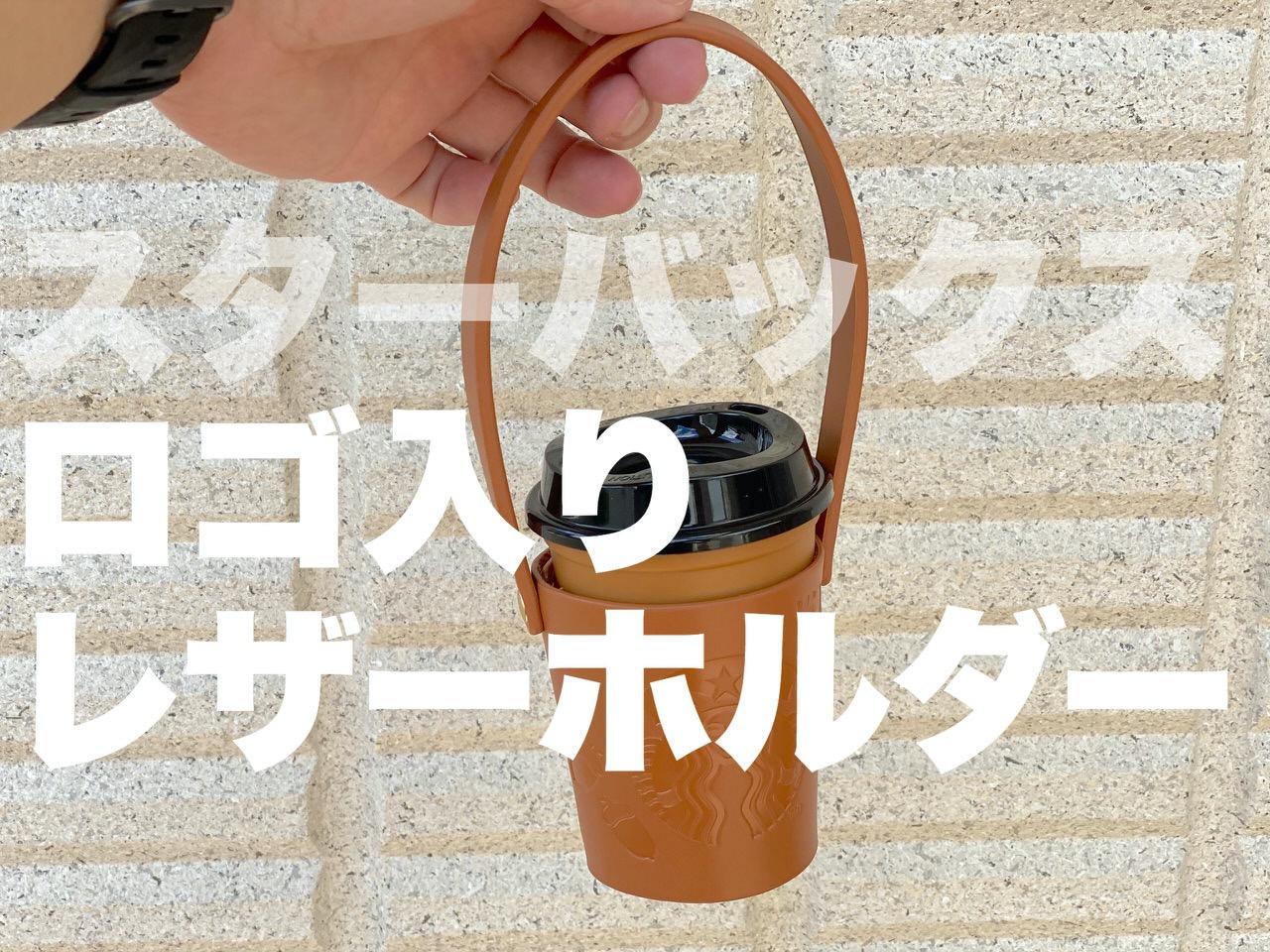 【スターバックス】オリジナルカップとレザーホルダーがセットになった「スターバックス フォール チアー ギフト」発売開始 #提供