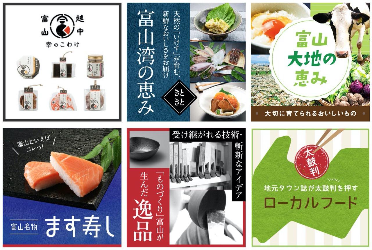 海の幸をはじめとした富山が誇る約350種の特産品が30%オフ&送料無料で購入できる「とやまいきいきmarket」