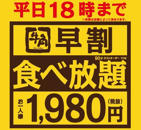 【牛角】来店時間分散のため平日18時までの来店で70品以上が食べ放題の「早割食べ放題(1,980円)」を開始
