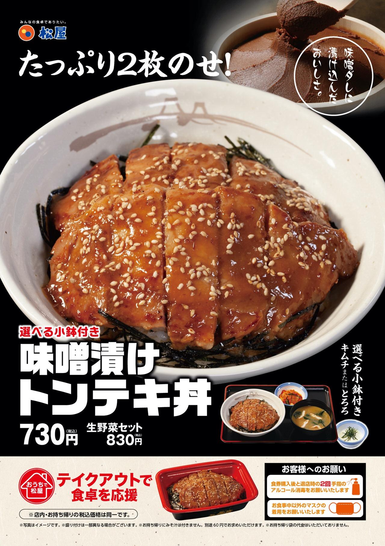 【松屋】特製味噌ダレに漬け込んだ豚ロース2枚のせ「味噌漬けトンテキ丼」9月8日より発売開始