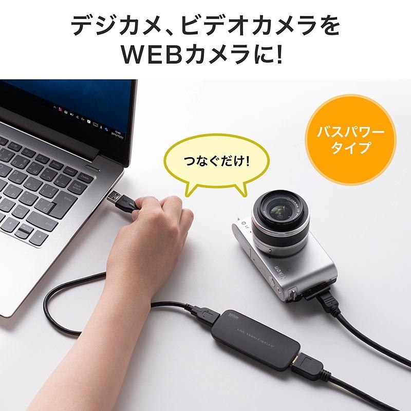 手持ちのデジタルカメラやビデオカメラをウェブカメラ化するUSB-HDMIアダプタ「400-MEDI035」