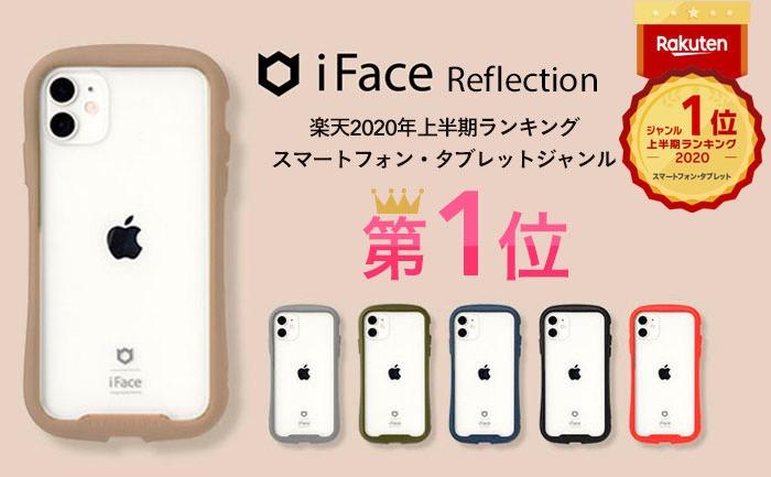 スマホケース「iFace」の透明ケース「Reflection(リフレクション)」が楽天上半期ランキング2020のスマートフォン・タブレット部門1位を獲得
