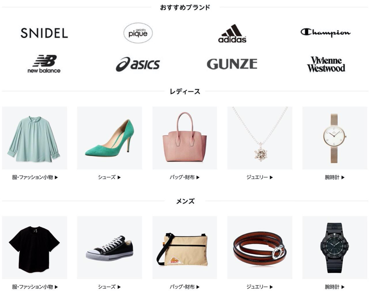 Amazon、服・シューズ・バッグ・腕時計などがクーポンで10%OFFになるキャンペーン実施中(9/30まで)