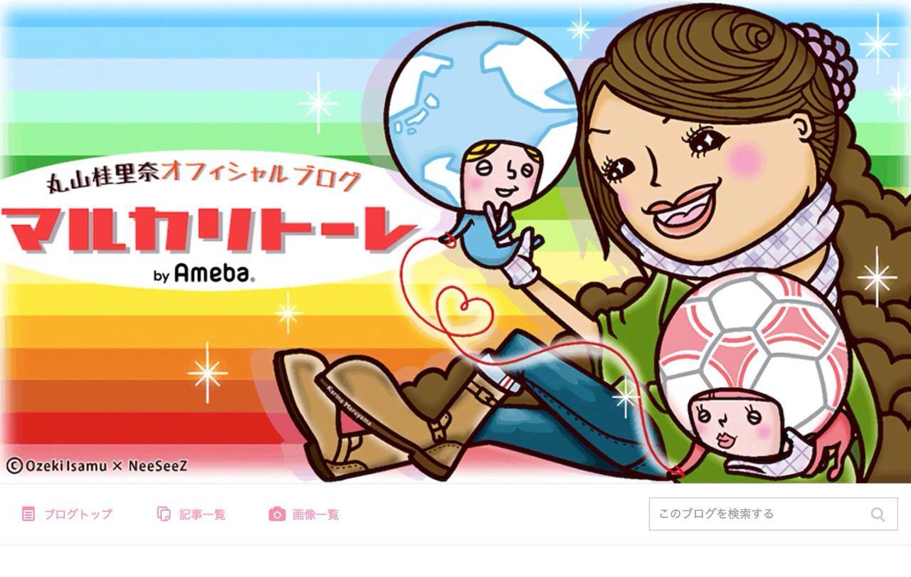 元なでしこジャパン・丸山桂里奈、元サッカー日本代表GK・本並健治と結婚