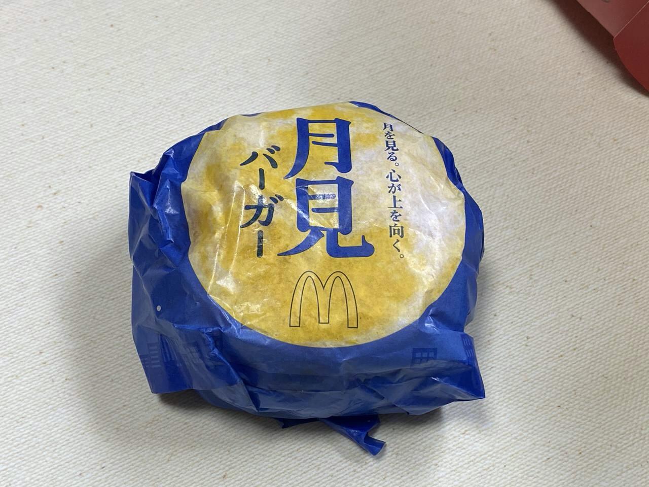 【マクドナルド】「濃厚ふわとろ月見」に続き定番の「月見バーガー」を食べてみたところ‥‥