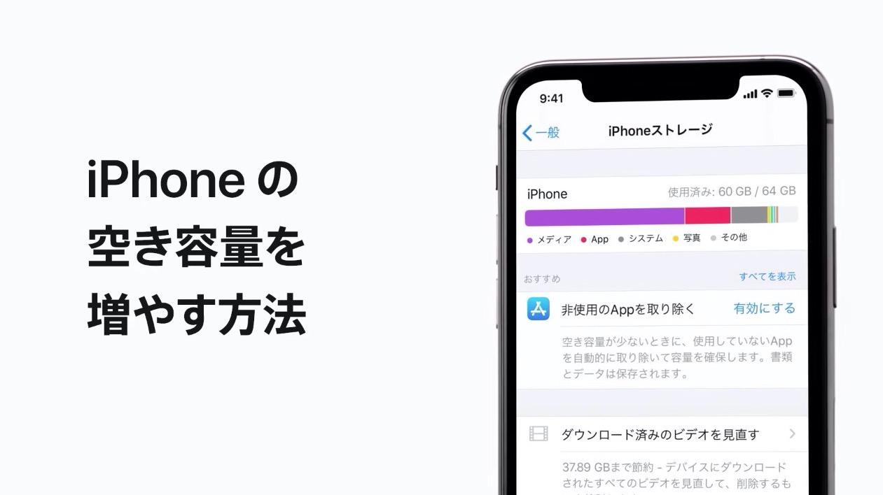 Apple、Appleサポート動画「iPhoneの空き容量を増やす方法」公開