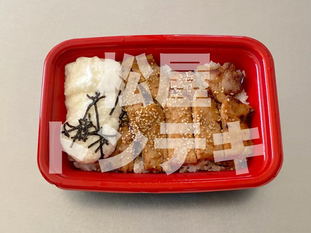 【松屋】「味噌漬けトンテキ丼」豚肉のカーペットや〜!特製味噌ダレの豚ロース2枚のせ!
