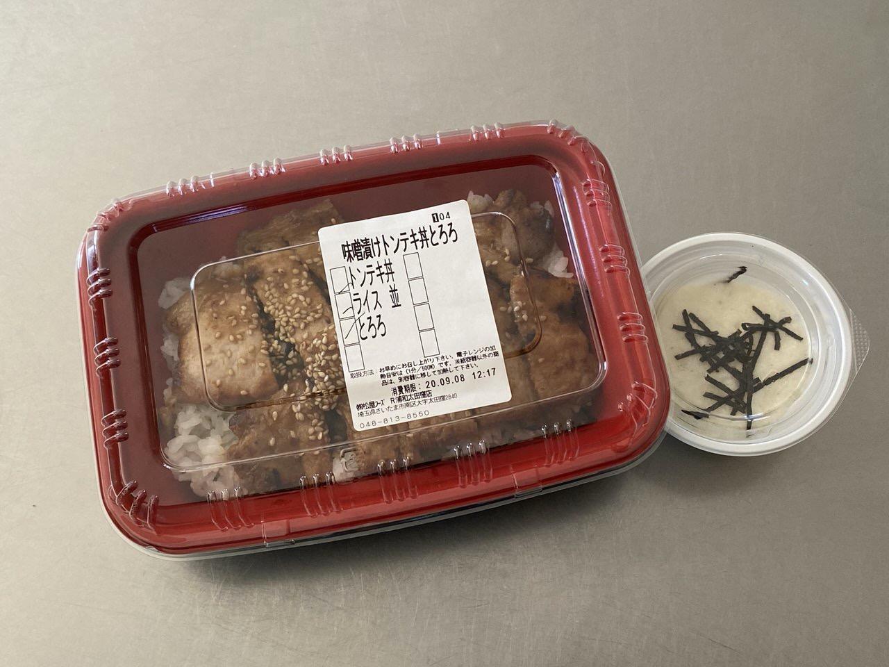 【松屋】「味噌漬けトンテキ丼」2