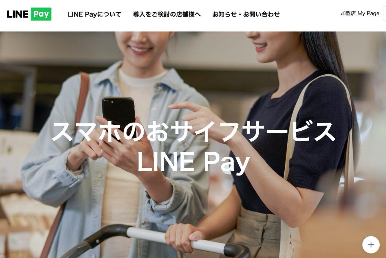 【LINE Pay】2020年内に「Apple Pay」に対応すると発表