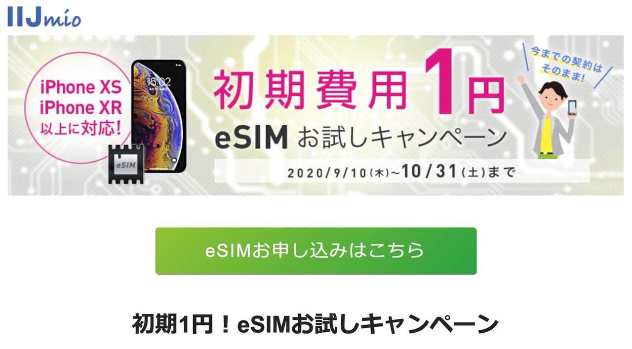 【IIJmio】1GB月額450円で利用できるeSIMプランの初期費用3,000円が1円になる「eSIMお試しキャンペーン」実施中(10/31まで)【iPhone 11/SE対応】