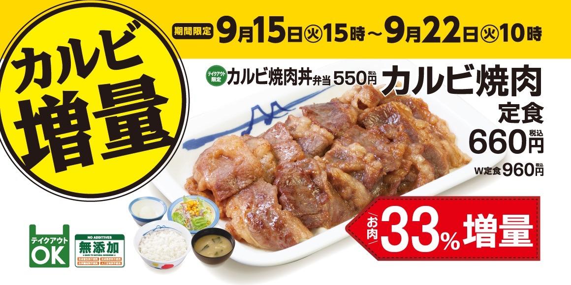 【松屋】1週間限定でカルビ焼肉の肉の量を33%増量する「カルビ増量キャンペーン」を実施(9/15〜22)