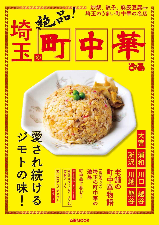 西川口チャイナタウンも!埼玉県内の町中華を特集した「埼玉の町中華」発売