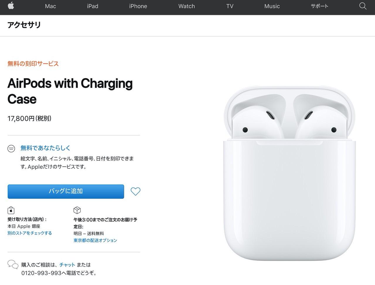【セブンイレブン】関東と北陸の一部店舗で「Apple AirPods with Charging Case」を販売開始