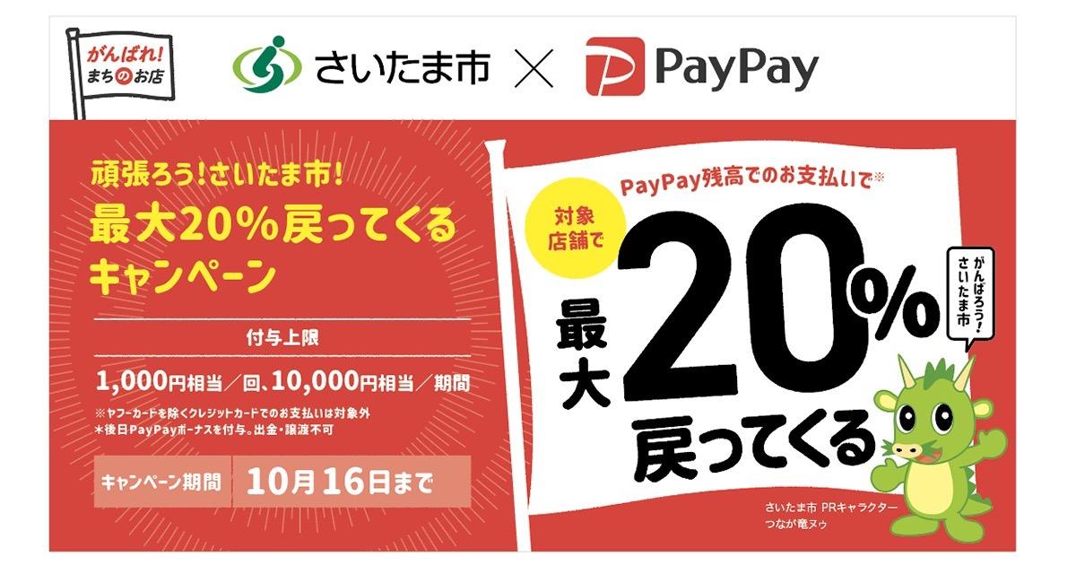 さいたま市内の約5,300店舗で最大20%還元「さいたま市 x PayPayキャンペーン」対象店舗が発表