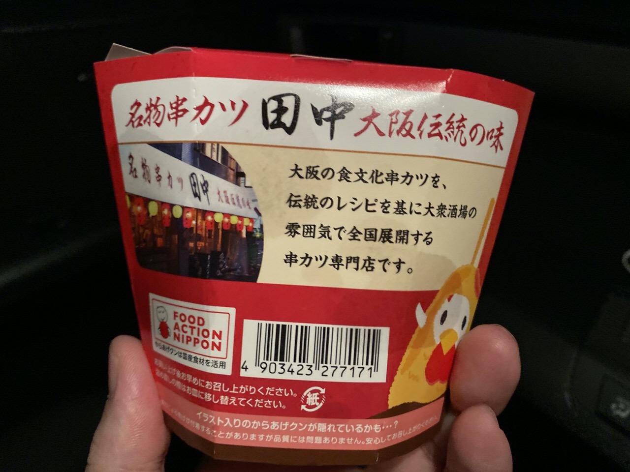 「からあげクン紅生姜味」2