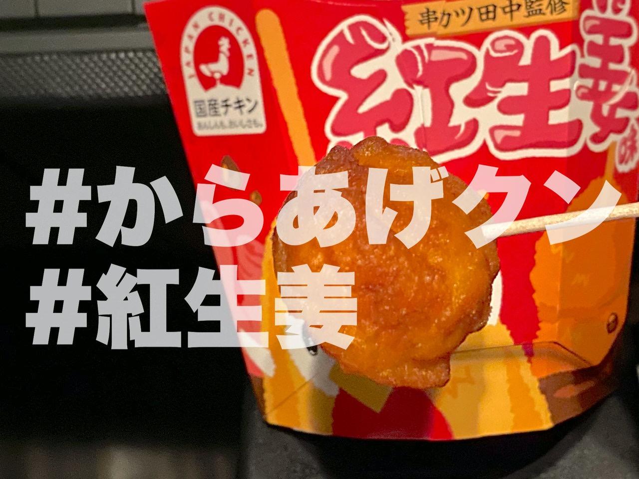 「からあげクン紅生姜味」唐揚げと紅生姜はとても合う気がするな!美味い!