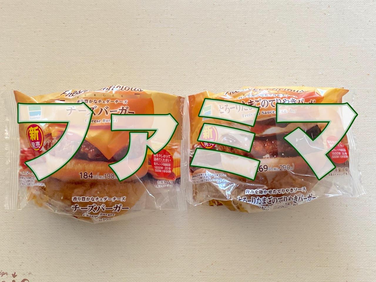 【ファミマ】こだわり旨みパティでハンバーガーがリニューアル!「チーズバーガー」「とろーりたまごのてりやきバーガー」食べてみた