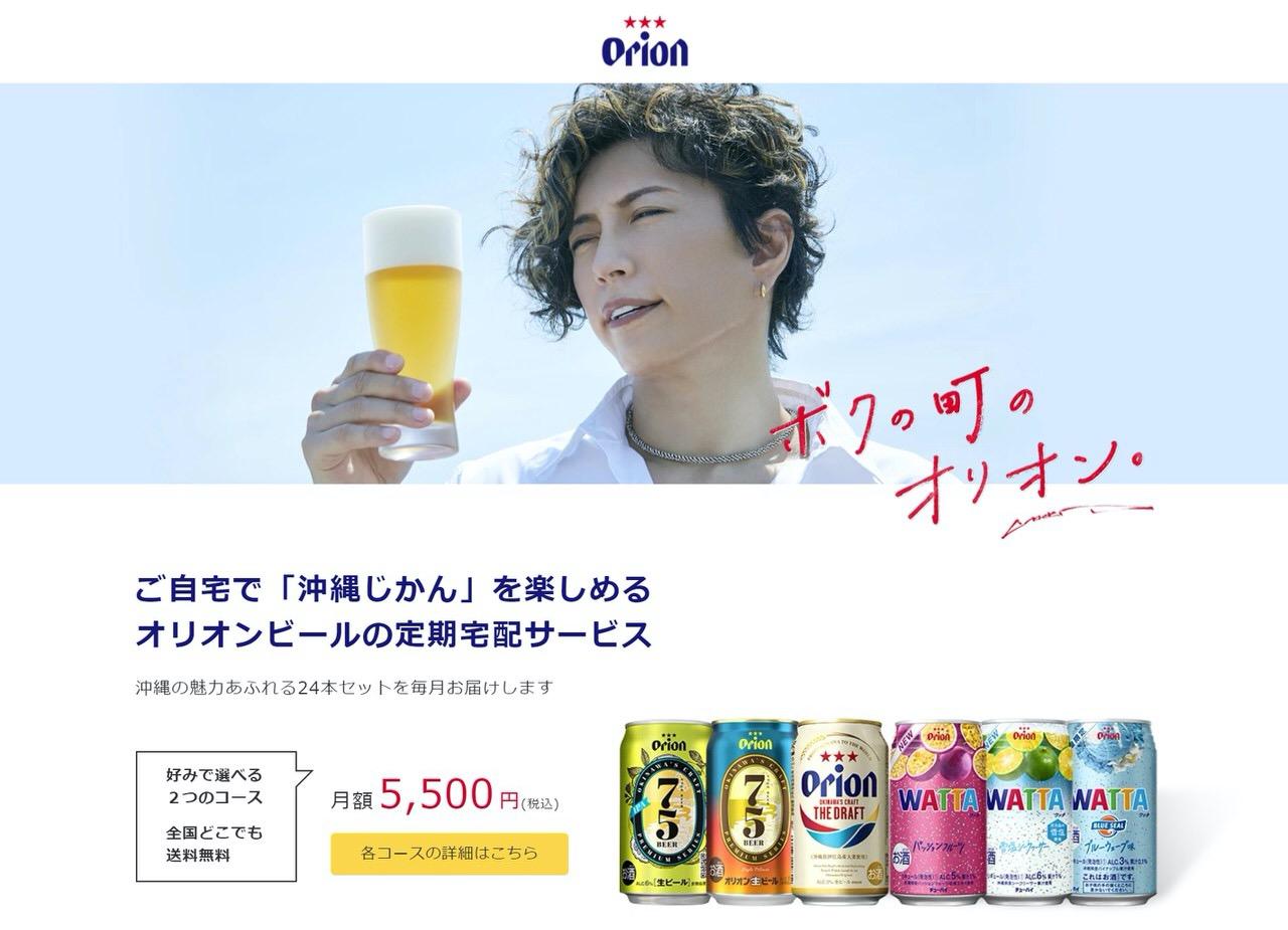 月額5,500円で毎月オリオンビールが届く「オリオンビール定期宅配サービス」開始