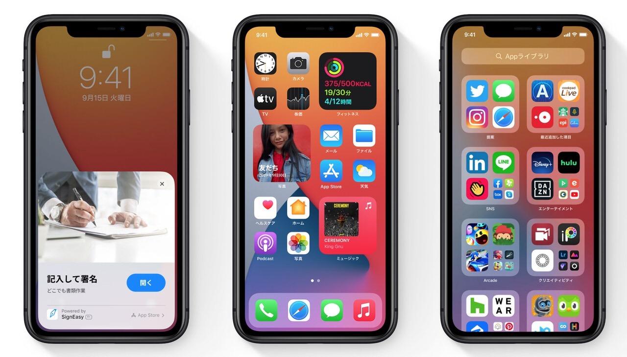 「iOS 14」「iPadOS 14」Appleが9月17日に正式リリースと発表