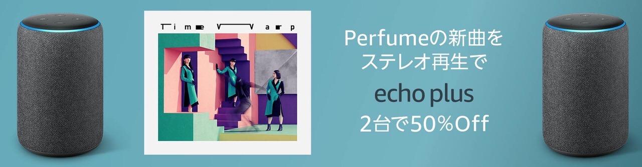 Perfumeの新曲をステレオ再生で「Echo Plus 第2世代」2台で50%オフキャンペーン実施中(9/22まで)