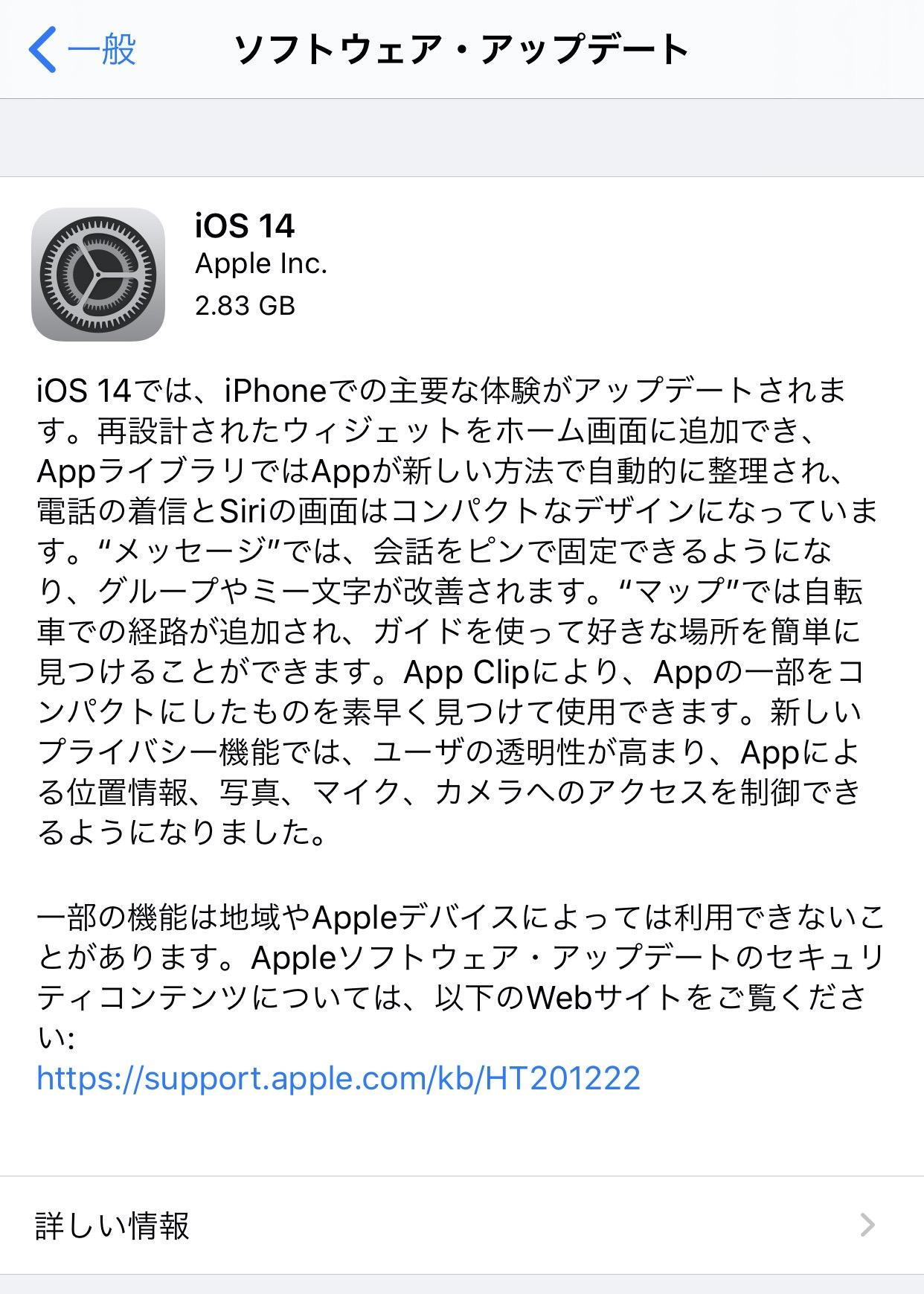 【iOS 14】「iOS 14」正式リリース!ただしダウンロードに時間がかかるのでアップデートのタイミングに注意