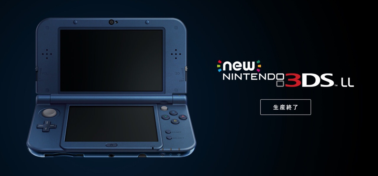 任天堂が「ニンテンドー3DSシリーズ」の本体の生産終了を発表