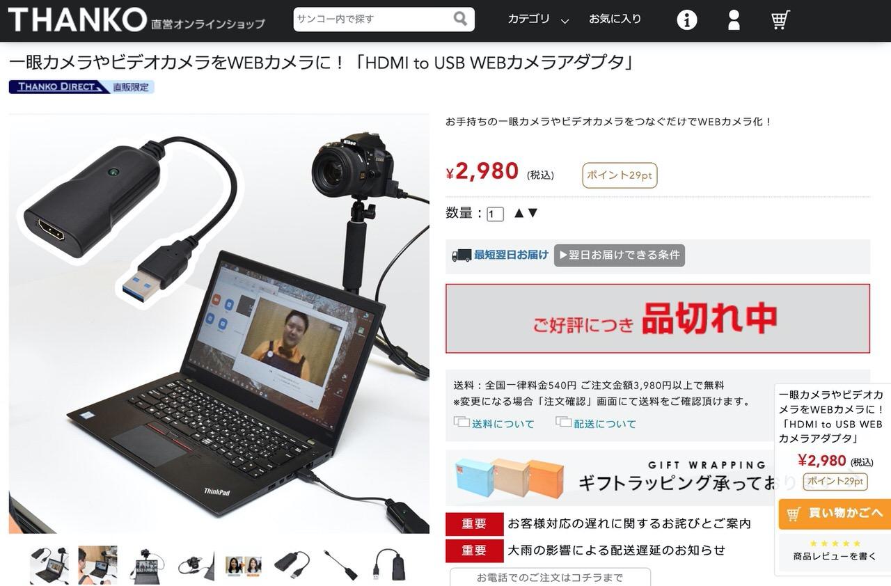 サンコーレアモノショップ、一眼カメラやビデオカメラをウェブカメラにする「HDMI to USB WEBカメラアダプタ」発売開始 → 人気で品切れ中