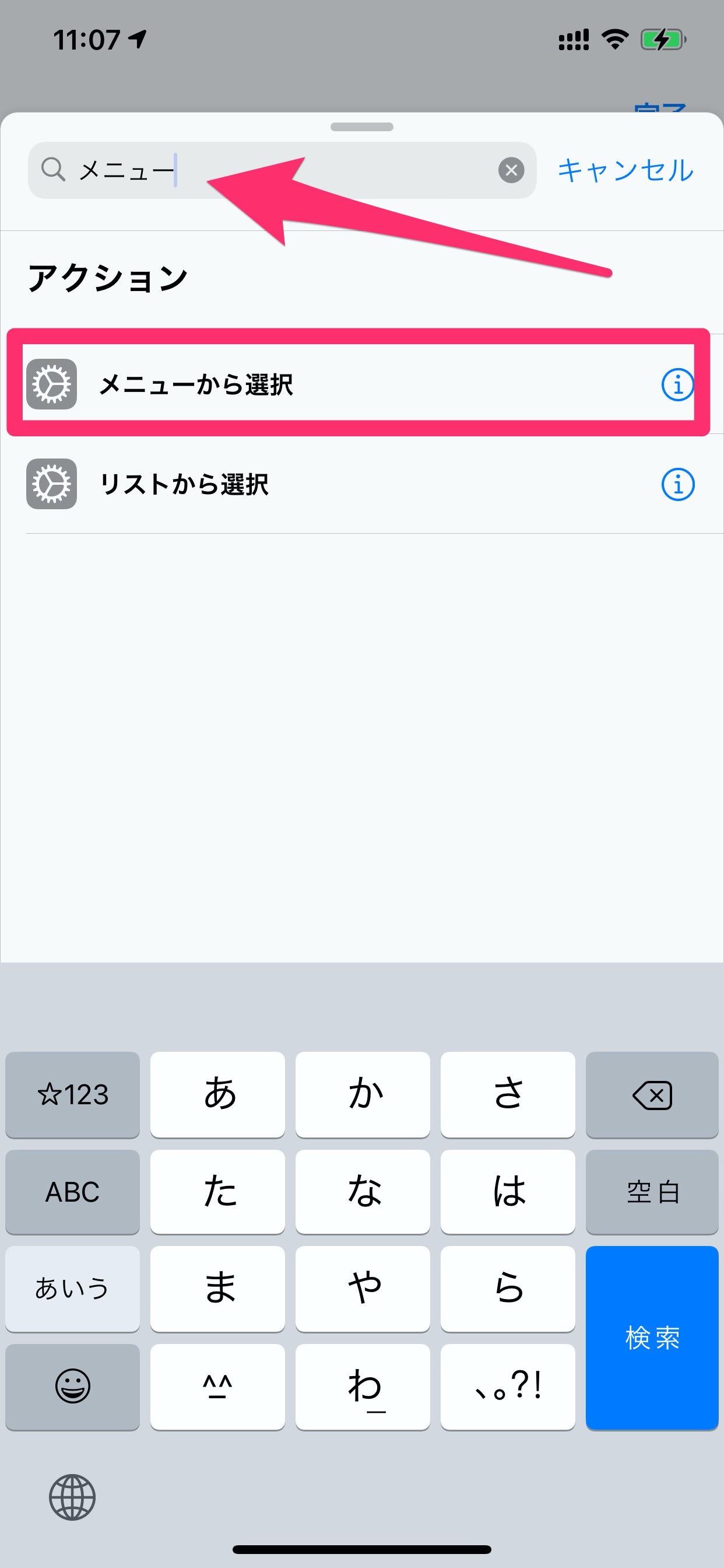iPhone「ショートカット」アプリで○○Payアプリを手軽に呼び出す方法