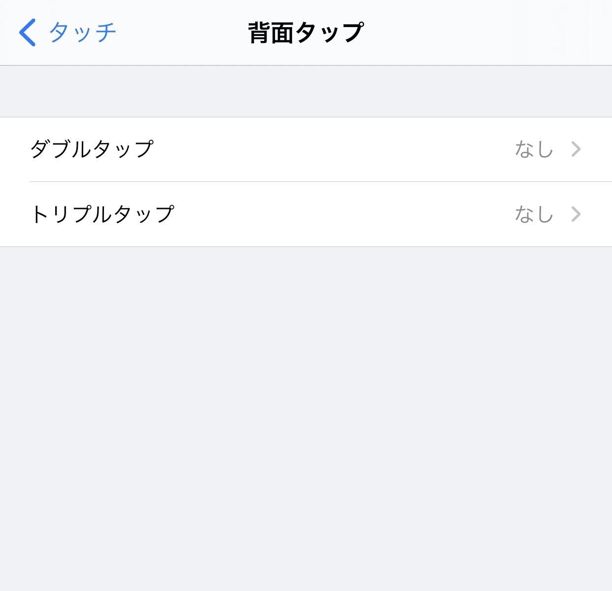 【iOS 14】背中をトントンして機能を呼び出す背面タップ機能の使い方