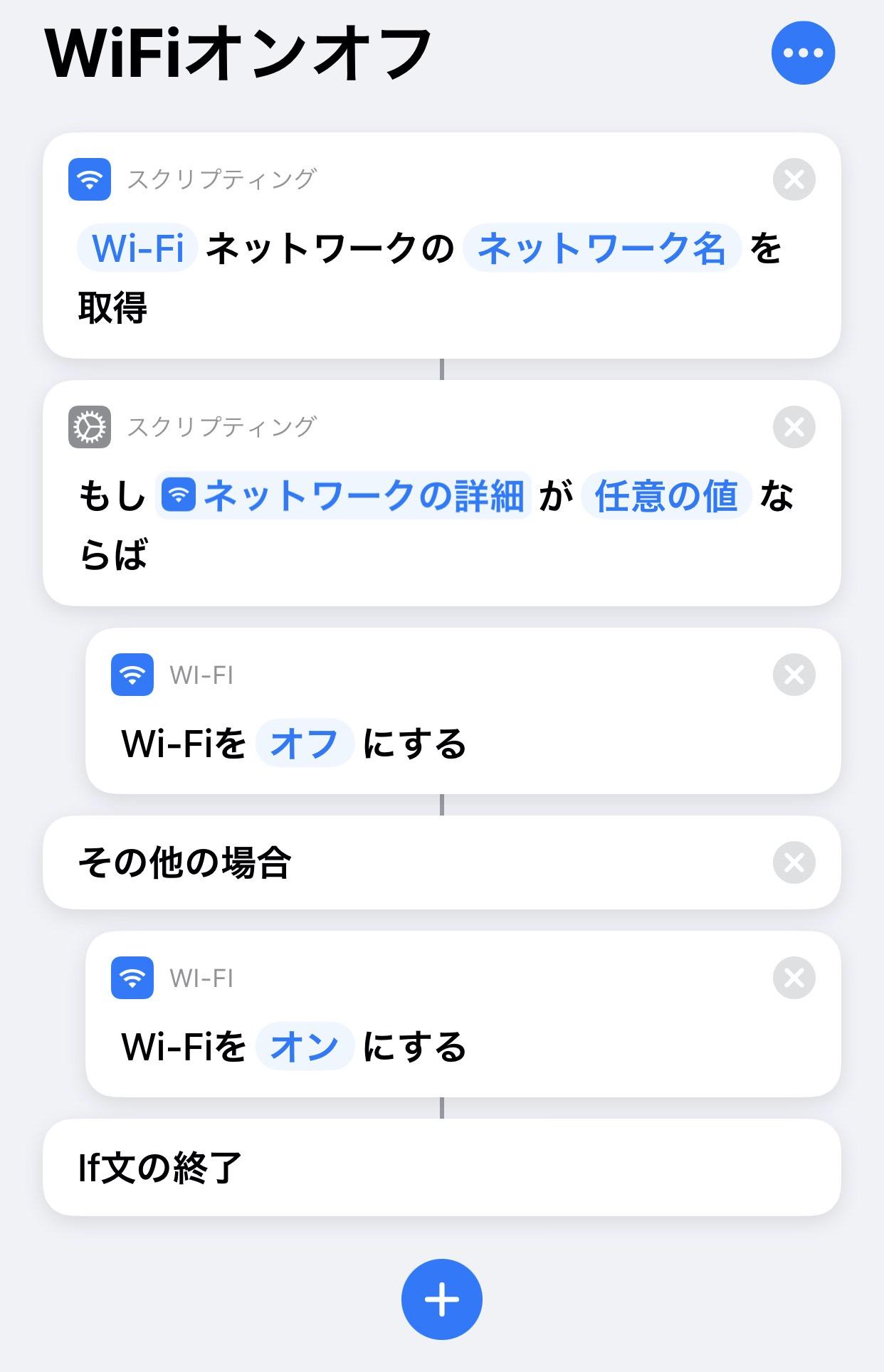 iPhone「ショートカット」WiFiをオン/オフする方法