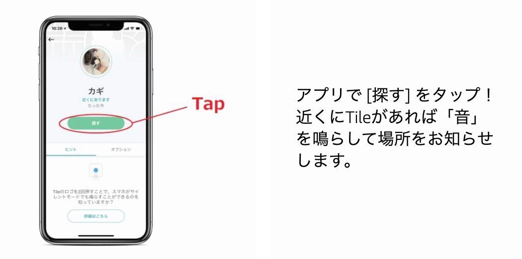忘れ物防止タグ「Tile」がAmazon特選タイムセール中!電池交換版が1,734円から