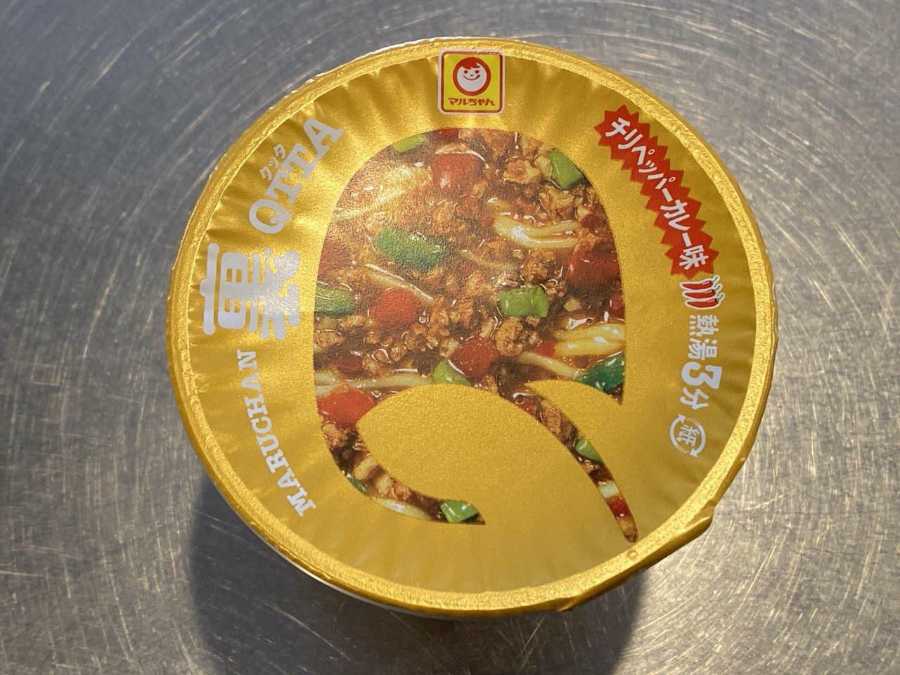 「QTTA裏 チリペッパーカレー味」想定外の複雑なスパイス感が美味しかった